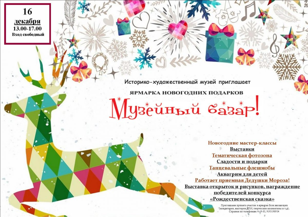 yarmarka_16-12-17