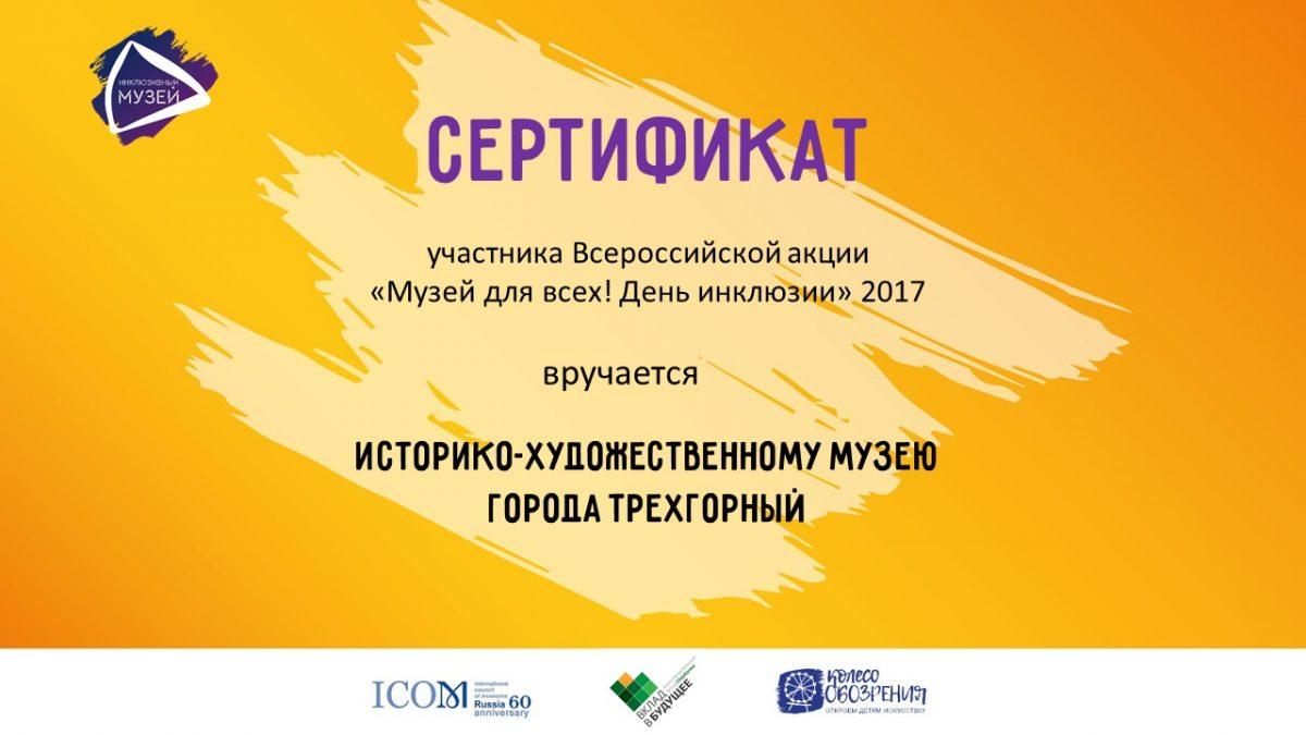 istoriko-hudozhestvennomu-muzeyu-goroda-trehgornyiy