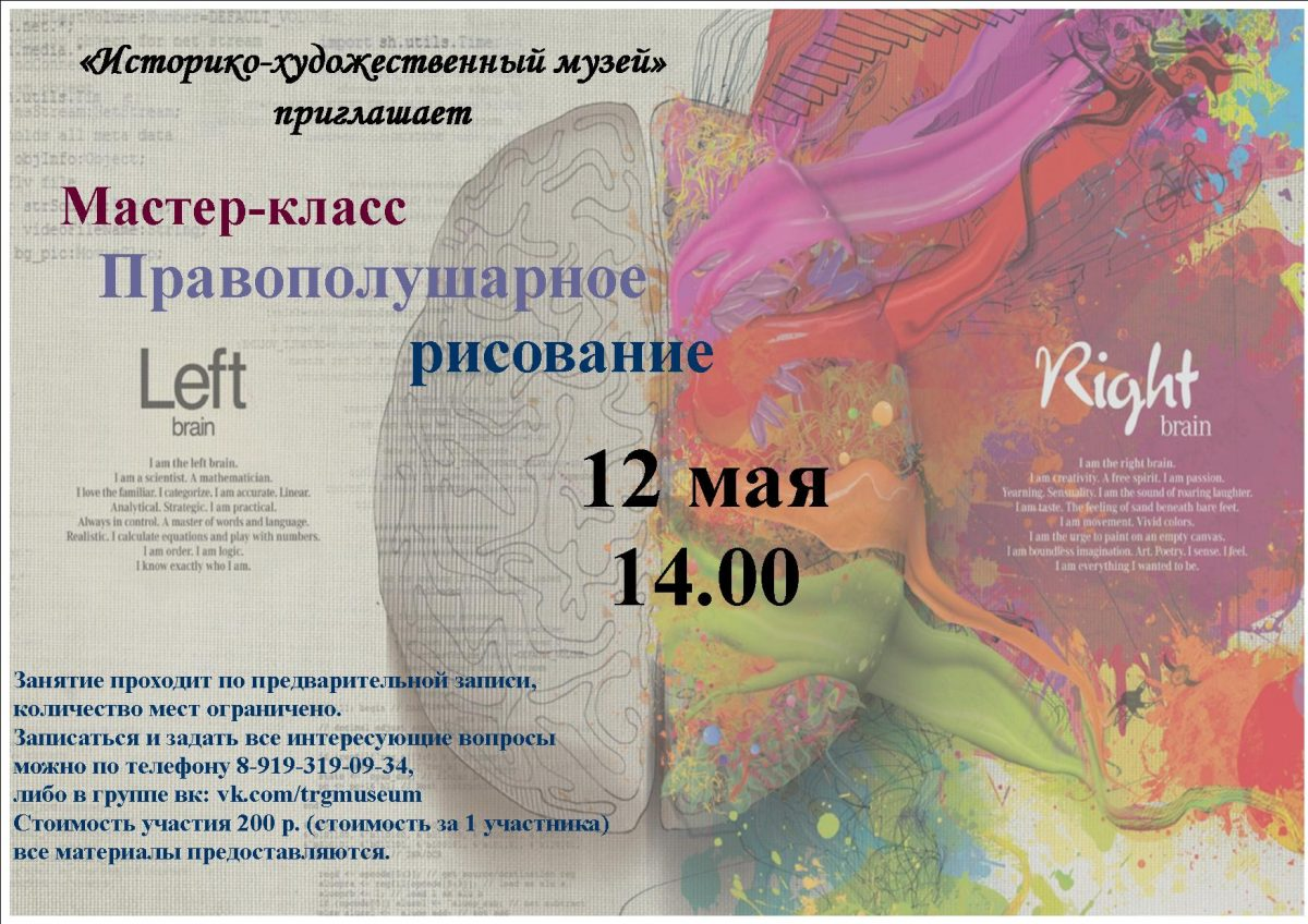 master-klass-pravopolusharnoe-risovanie-12-05