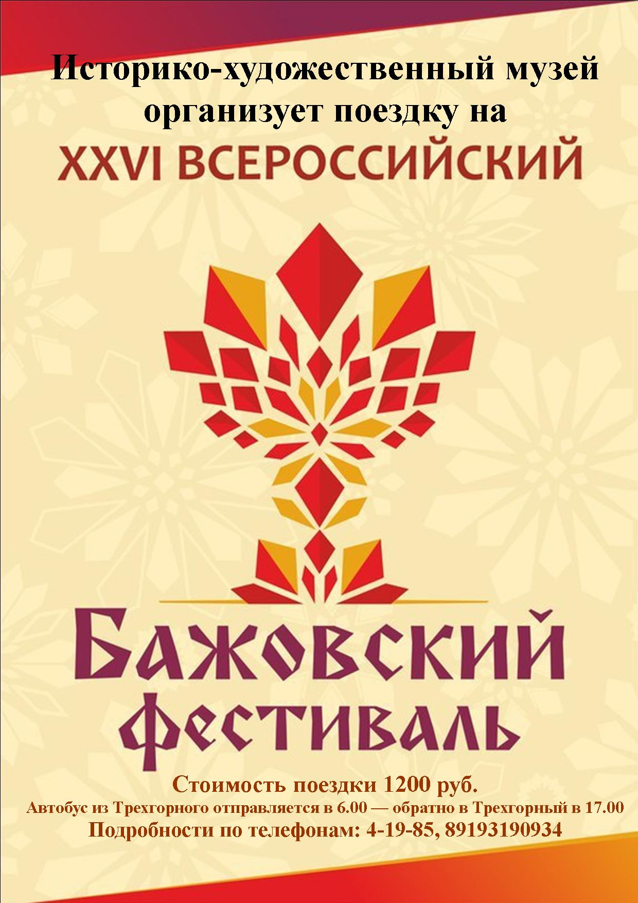 bazhovka-2