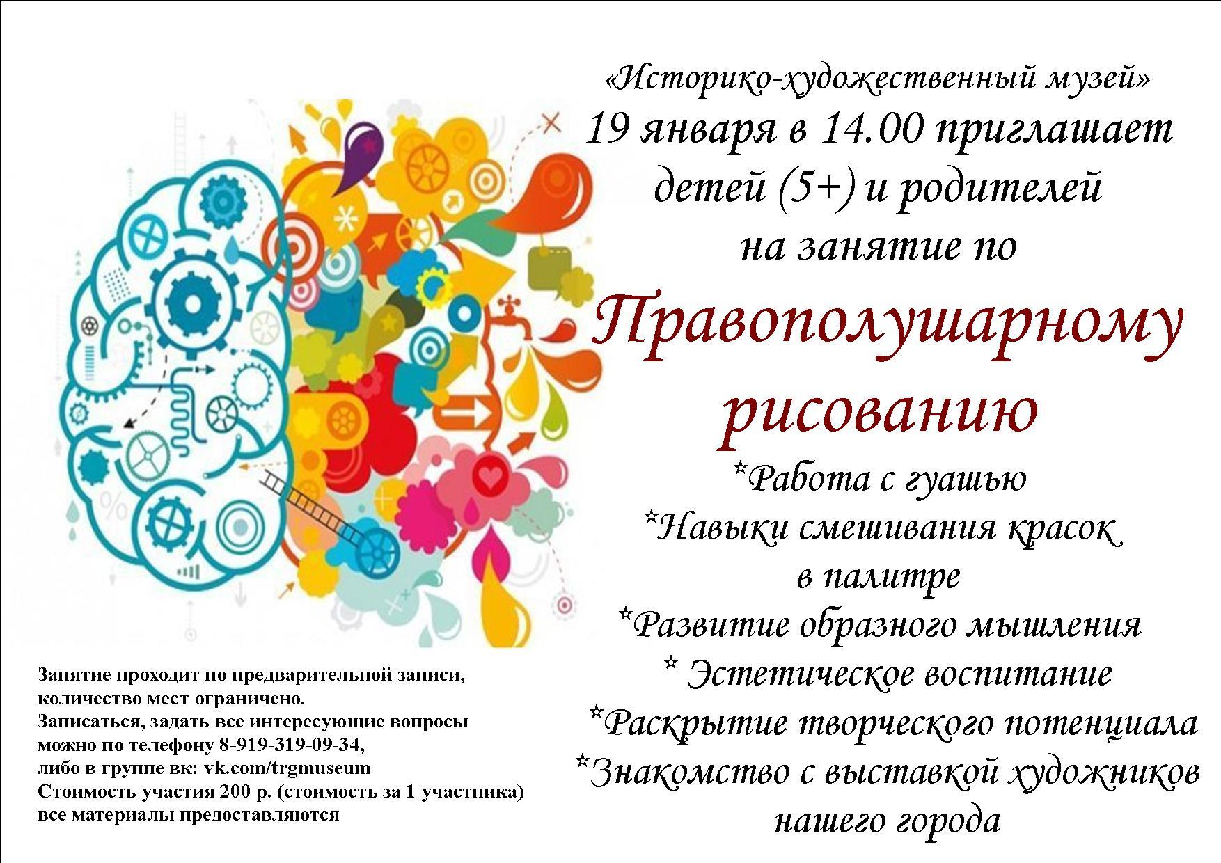 reklama-19-01