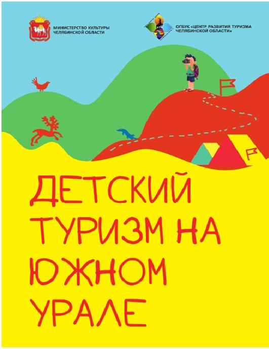detskiy-turizm