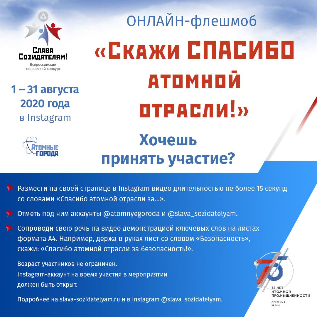 fleshmob-skazhi-spasibo-2020