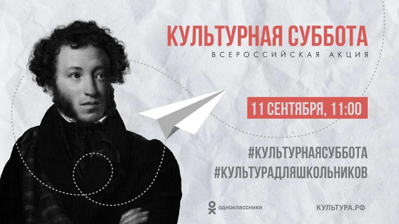 kulturnaya-subbota_16kh9